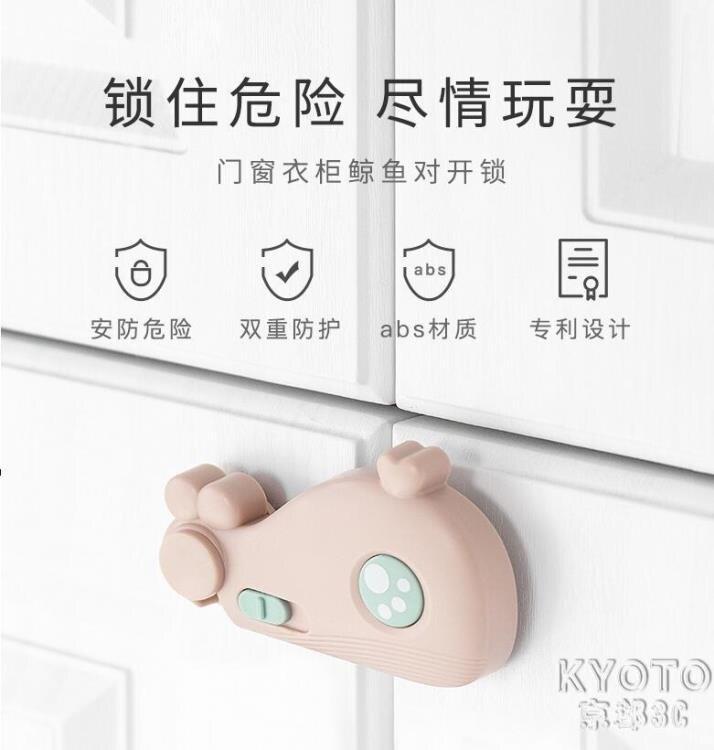 鯨魚對開鎖寶寶安全鎖防夾手兒童柜門鎖嬰兒防護