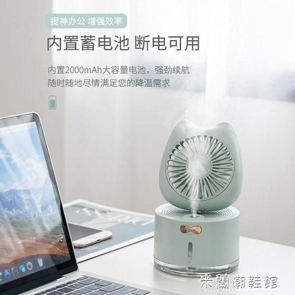 USB加濕器 小風扇加濕噴霧風扇usb可充電辦公室桌面學生迷你靜音便攜加濕器 快速出貨