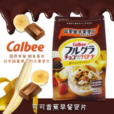 Calbee 卡樂比水果麥片-香蕉巧克力風味(800g)