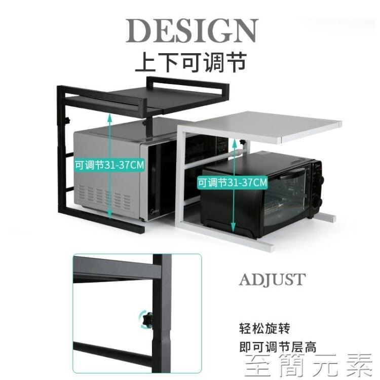 白色廚房置物架伸縮可調節高度層高鐵藝微波爐烤箱架桌面收納櫃子