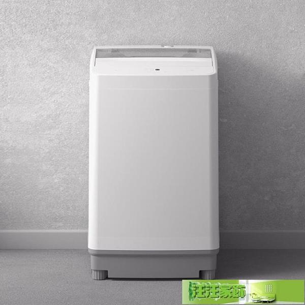 洗衣機5.5公斤kg全自動波輪洗衣機脫水小型家用宿舍迷你旗艦店 汪汪家飾 免運
