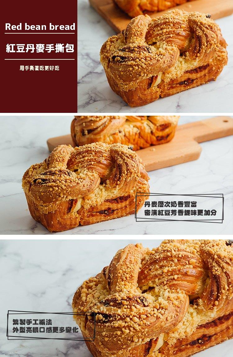 【聖瑪莉】紅豆丹麥手撕麵包
