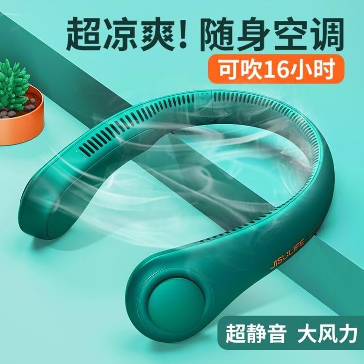 幾素掛脖小風扇便攜式迷你懶人掛頸脖子渦輪無葉USB靜音可充電隨身小型學生廚房網紅兒