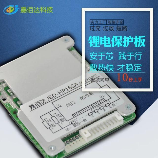新店五折 16串 48V   保護板  30A 鋰鐡3.2V 帶均衡同口  力恒
