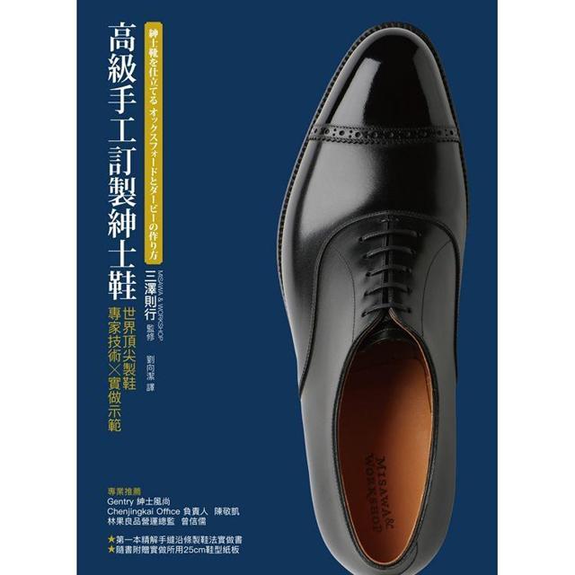 高級手工訂製紳士鞋:世界第一流製鞋專家技術x實做示範
