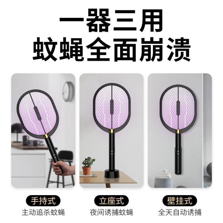 電蚊拍充電式家用滅蚊燈戶外壁掛式蒼蠅【薇格嚴選】