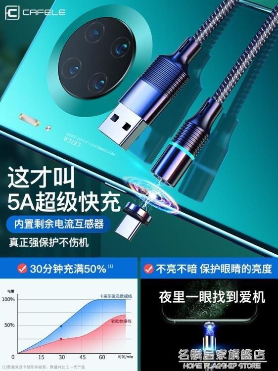 磁吸數據線強磁力充電線器磁性磁鐵吸頭【薇格嚴選】