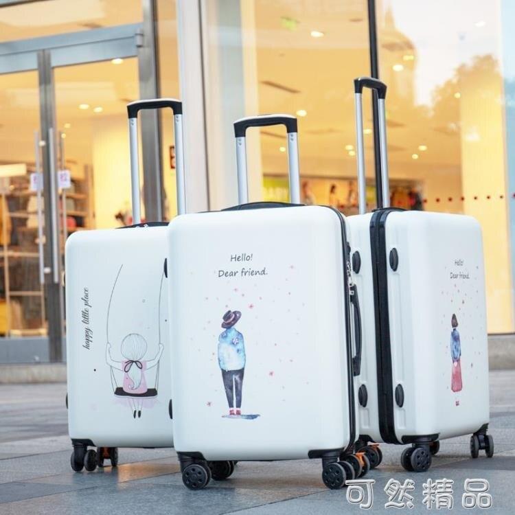 卡通子母行李箱女24寸韓版可愛小清新男個性20寸皮箱學生箱拉桿箱 走心小賣場快速出貨
