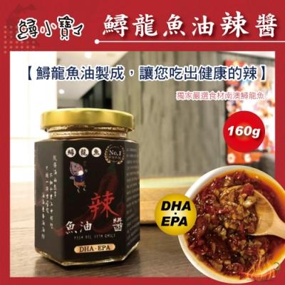 【鱘小寶】鱘龍魚油辣醬(160g±5%/罐)