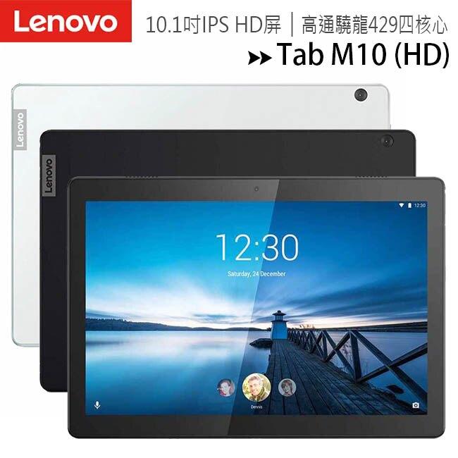 Lenovo Tab M10 HD WiFi (2G/16G) TB-X505F 10.1吋大螢幕長待機平板◆送專用保護皮套