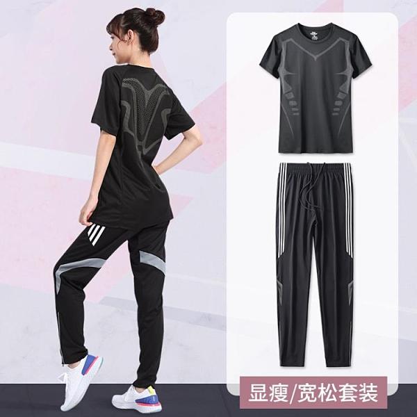 運動套裝女夏季薄款寬鬆速干網紅健身衣大碼冰絲晨跑房跑步瑜伽服