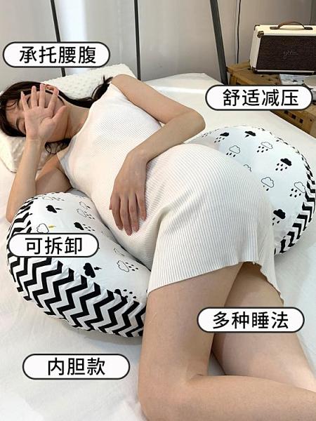 孕有來自由調節孕婦枕頭護腰側睡臥枕懷孕期多功能托腹U型墊肚枕 童趣屋 LX