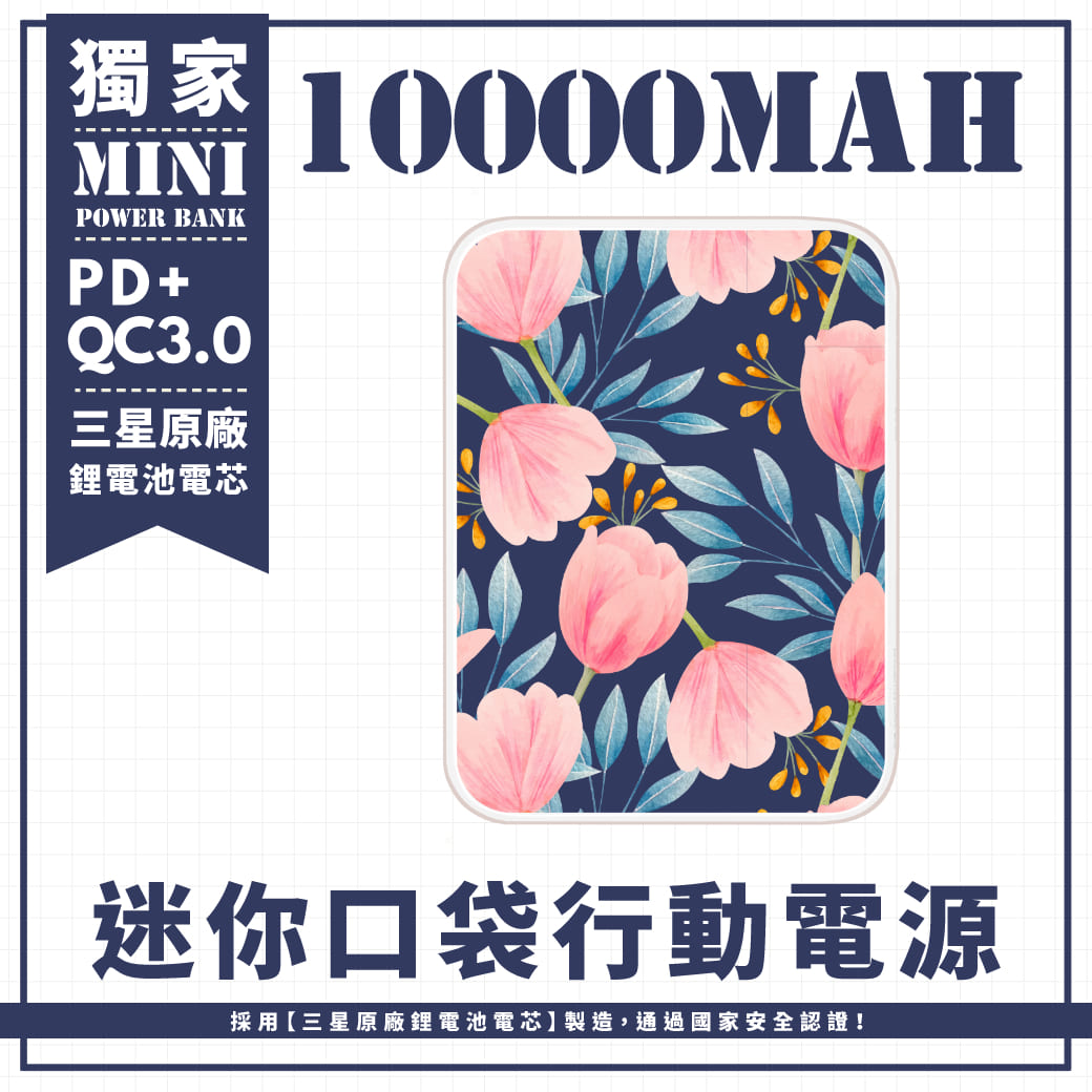 藍底鋪滿粉嫩花卉 迷你口袋快充行動電源 PD+QC3.0 大容量10000mAh 移動電源 行動充 充電器 充電寶