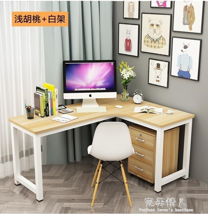 現貨 電腦桌-轉角書桌轉角桌牆角拐角辦公桌L型電腦桌台式家用簡約轉角電腦桌