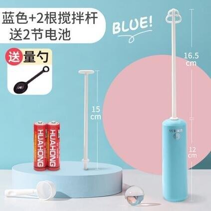 打蛋器 奶粉攪拌棒迷你手持加長電動攪拌器咖啡奶茶打蛋器沖調不結塊