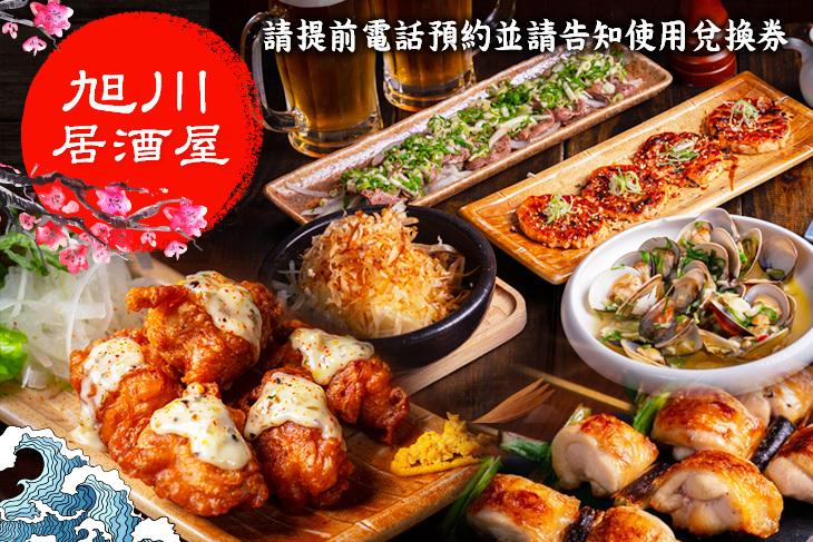 【高雄】旭川居酒屋 #GOMAJI吃喝玩樂券#電子票券#美食餐飲