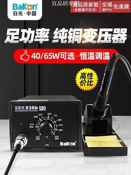 電焊台 白光電烙鐵SBK936b焊臺恒溫可調溫套裝家用錫焊維修調溫電焊臺936 MKS宜品