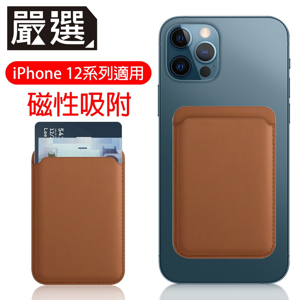嚴選 蘋果iPhone12 MagSafe磁吸皮革卡套/錢夾卡片收納套 馬鞍褐