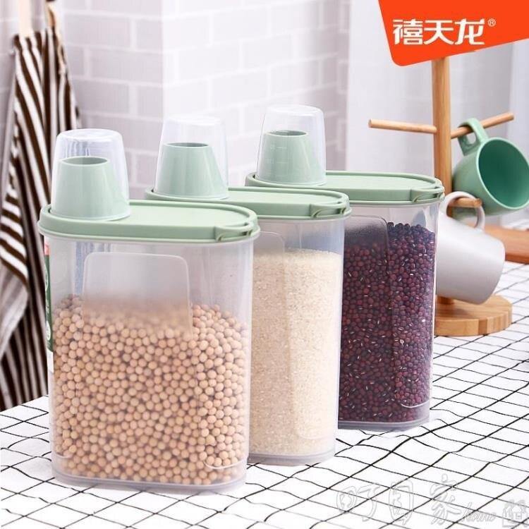 五穀收納盒帶刻度廚房用雜糧塑膠儲物罐防潮冰箱透明密封罐