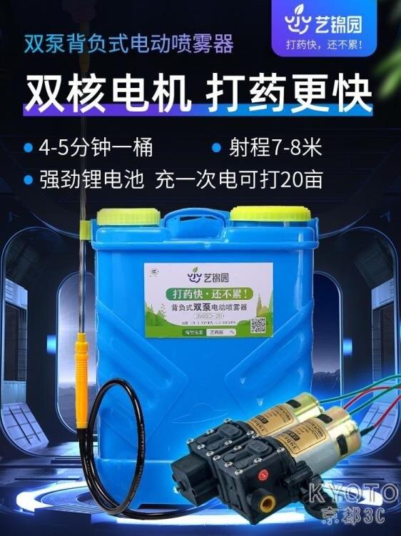 電動噴霧器背負式雙泵高壓12v多功能鋰電池農用果樹打農藥機YJT