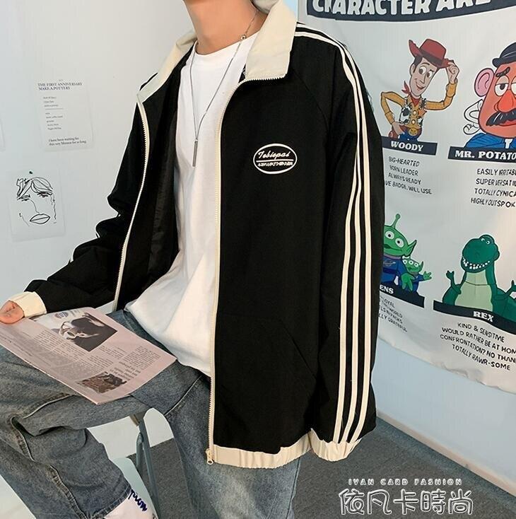 外套男立領春秋款港風潮流運動夾克韓版休閒棒球服情侶裝上衣