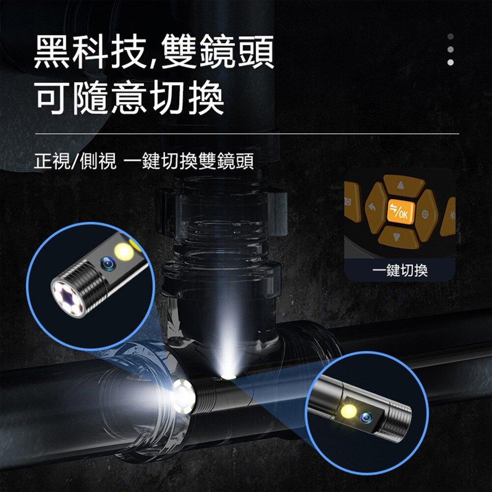 【現貨】高清雙鏡頭工業內窺鏡攝像頭可轉向屏幕汽修管道檢測防水可視探頭