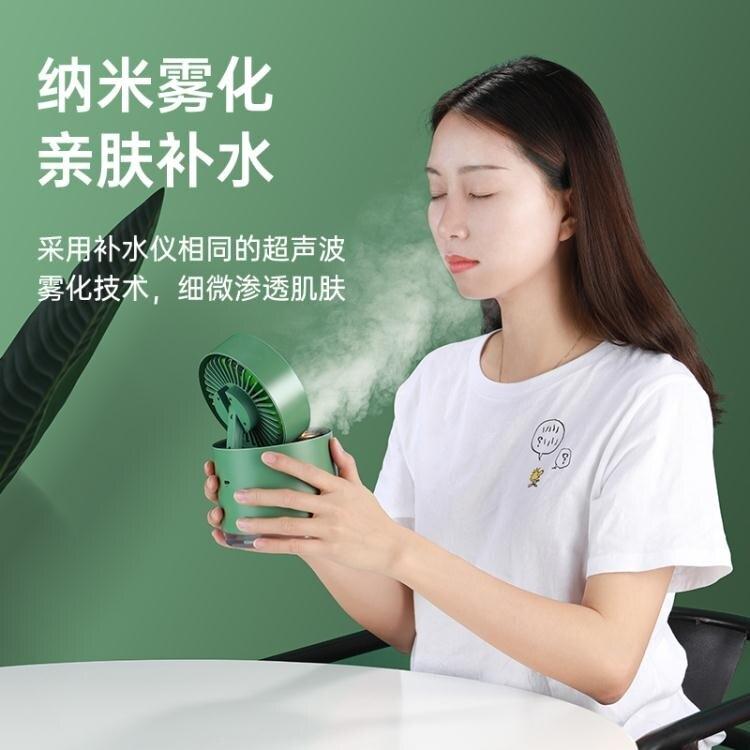 噴霧製冷空調風扇桌面降溫神器usb小型迷你超靜音加濕器電扇二合一可充電便攜式辦公室