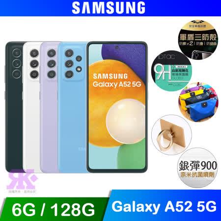 Samsung Galaxy A52 5G (6G/128G) 6.5吋五鏡頭智慧手機-贈空壓殼+滿版鋼保+韓版包+支架+噴劑