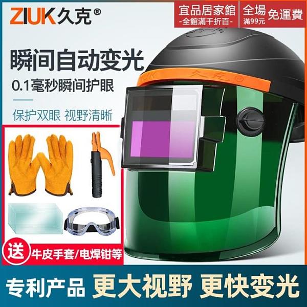 電焊面罩 自動變光電焊罩臉部焊工燒焊帽頭戴式電焊面罩氬弧焊面部 宜品