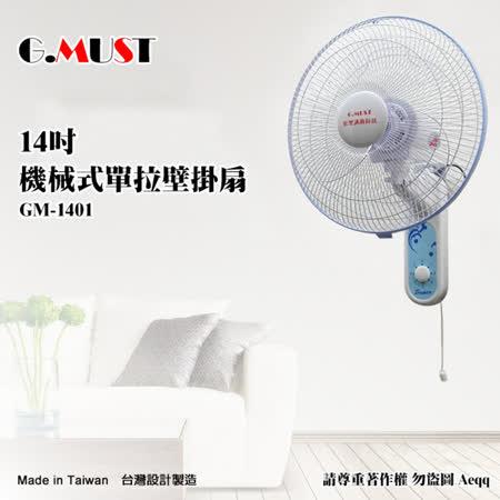 G.MUST 台灣通用14吋單拉壁掛扇(GM-1401)