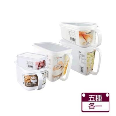 【日本NAKAYA】把手式收納保鮮盒-五種尺寸各一
