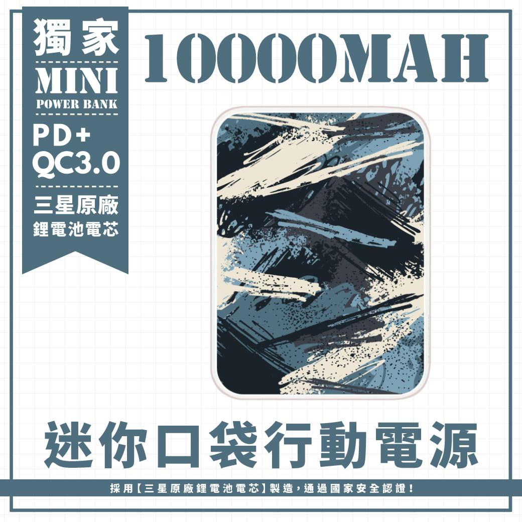 隨興筆刷隨筆畫 迷你口袋快充行動電源 PD+QC3.0 大容量10000mAh 移動電源 行動充 充電器 充電寶