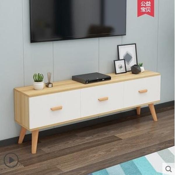 北歐電視櫃現代簡約小戶型客廳臥室簡易組合電視機櫃電視桌落地櫃 【4-4超級品牌日】