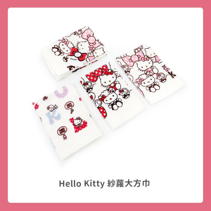 【Sanrio三麗鷗】凱蒂貓紗布大方巾-共3圖 100%棉 (輕薄款:旅遊、出差、朋友來訪、家庭最實用)