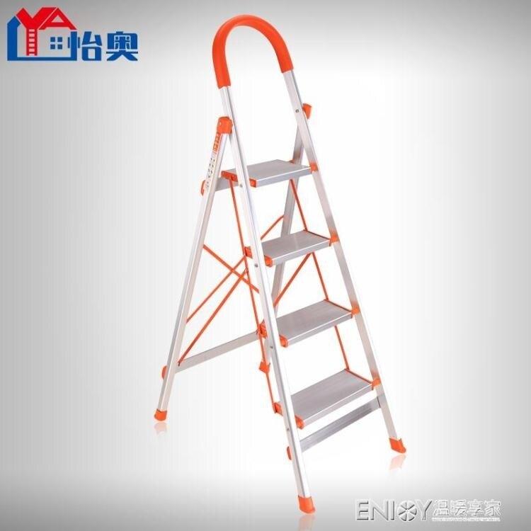 怡奧家用摺疊梯加厚鋁合金梯子人字梯行動樓梯室內工程梯樓梯凳椅 走心小賣場快速出貨