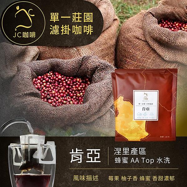 單一莊園濾掛咖啡 - 肯亞 涅里產區 蜂蜜 AA Top 水洗 (10包入) JC咖啡