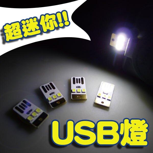 片狀3LED燈 雙面正反插 應急照明 行動電源LED手電筒 照明燈 閱讀燈 USB燈 贈品禮品