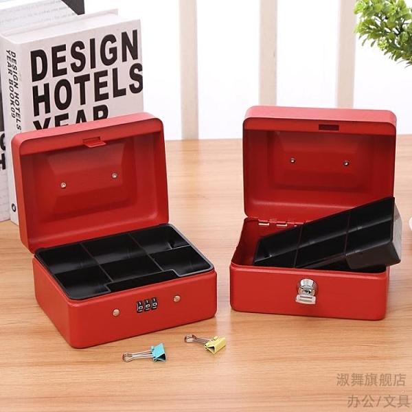 快速出貨 保險箱3c家用小型防盜辦公保險櫃全鋼手提密碼盒保管箱迷你夾萬箱 【4-4超級品牌日】