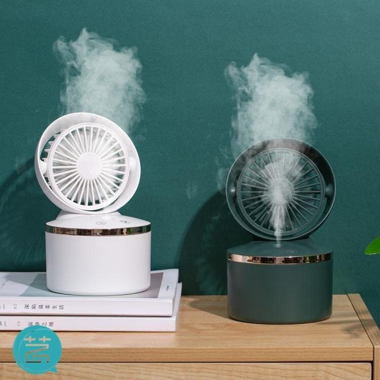 桌面噴霧風扇學生宿舍便攜式冷風機制冷迷你小空調辦公室桌上學生宿舍小型大風力靜音