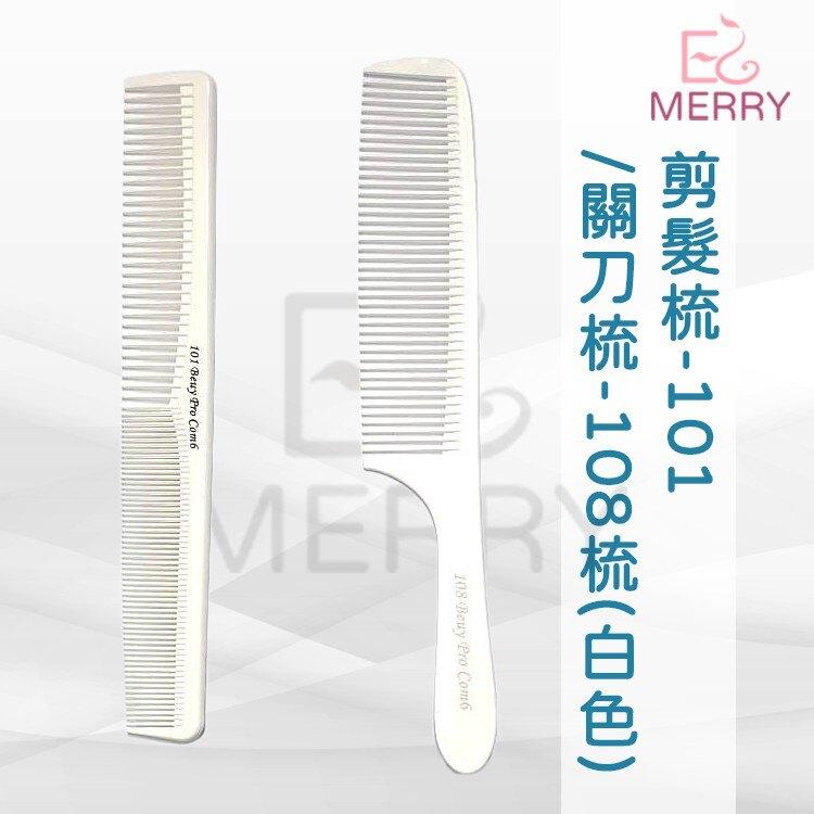 《現貨》剪髮梳-101/關刀梳-108梳(白色) 【EZ MERRY 易美網】