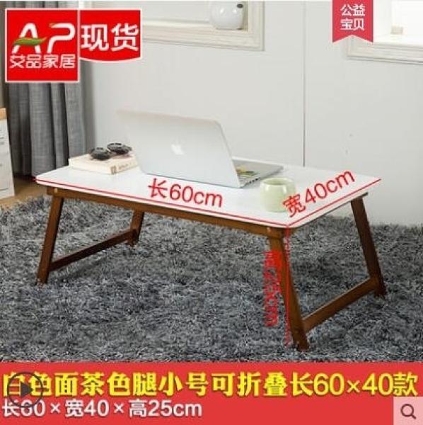 筆記本電腦桌床上用可摺疊小桌子簡約宿舍懶人書桌學習桌炕桌 【4-4超級品牌日】