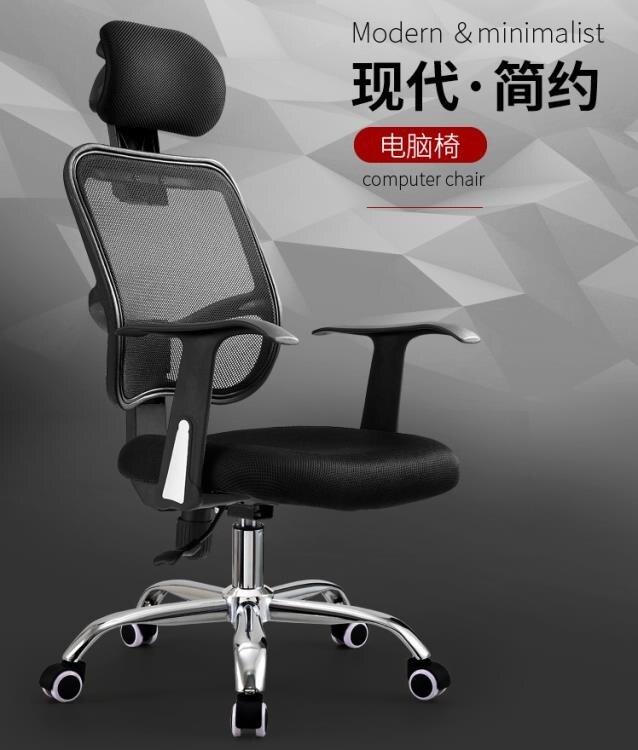 電腦椅-簡約辦公椅人體工學家用游戲電競椅宿舍學生椅升降轉椅凳子