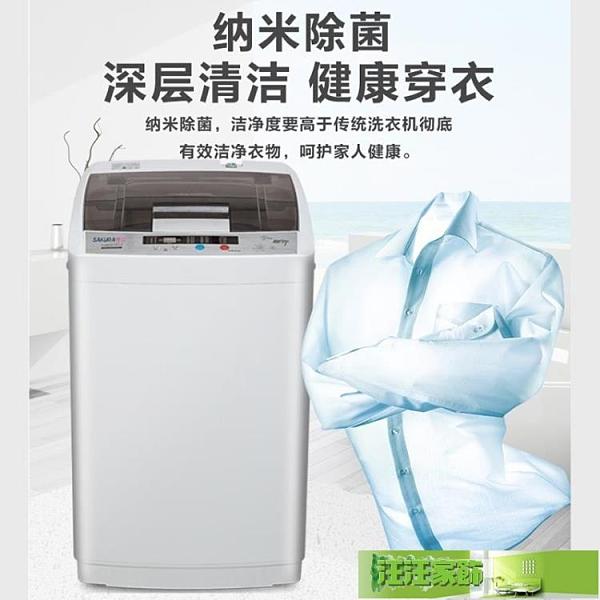 洗衣機全自動洗衣機家用9公斤大容量宿舍小型迷你波輪熱烘乾 汪汪家飾 免運