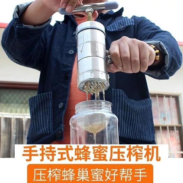 手持壓蜜機小型不銹鋼榨蠟機蜂巢蜜果汁過濾專用便攜式蜂蜜取蜜機