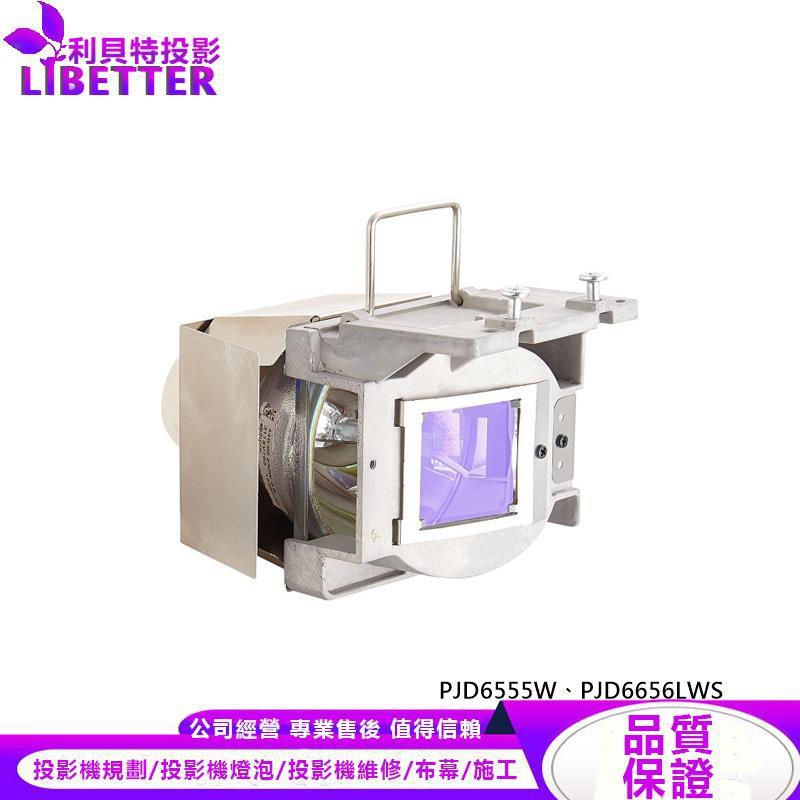 VIEWSONIC RLC-096 投影機燈泡 For PJD6555W、PJD6656LWS