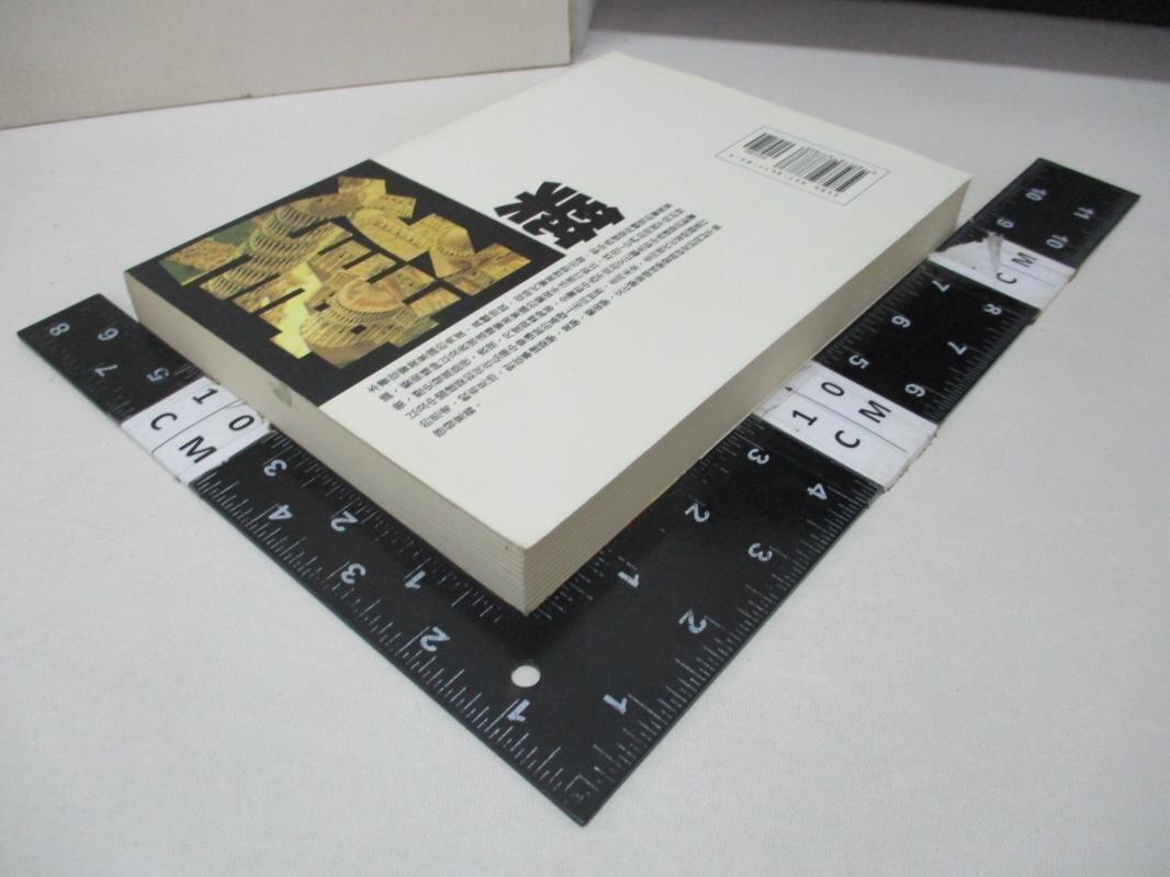 【書寶二手書T1/建築_A7N】中西建築美學比較研究_余東升