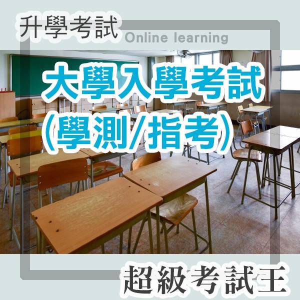 大學學測(全套)│111入學考試班-雲端函授-超級考試王