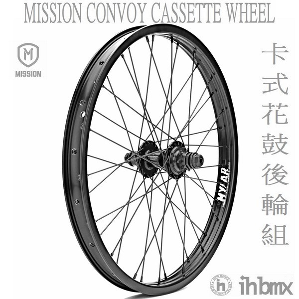 MISSION CONVOY CASSETTE WHEEL 卡式花鼓後輪組 攀岩車/街道車/單速車/極限單車/滑步車