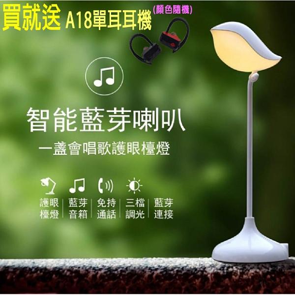 【風雅小舖】鳥語NY003 智能藍芽喇叭音箱 LED護眼檯燈 免持通話