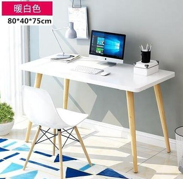 北歐書桌電腦桌臺式桌家用學生簡約寫字桌簡易現代臥室小桌子 【米娜小鋪】